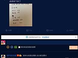 岳云鹏手写高考成绩单