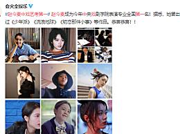 赵今麦中戏艺考第一 曾出演《流浪地球》等作品