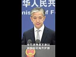 中方将考虑不承认BNO为有效旅行证件 并保留采取进一步措施的权利