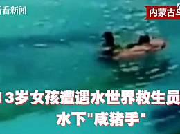 救生员把少女拽深水区猥亵