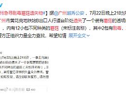广州急寻剧毒蘑菇遗失物