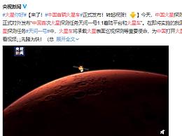 中国首辆火星车正式发布