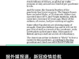全球航空公司已倒闭23家 还有一些航企在挣扎中
