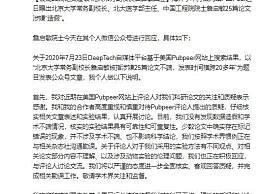北大副校长回应论文被质疑造假