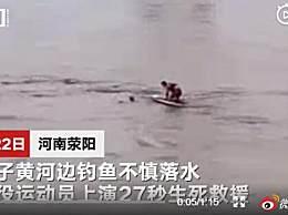 退役运动员黄河救人 27秒上演生死营救太帅了