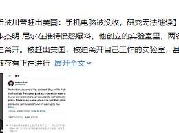 两中国博士后被迫离开美国:手机电脑被没收,研究无法继续