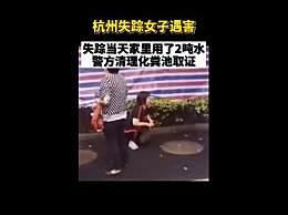 杭州女子失踪时家里用2吨水