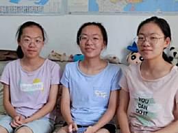 三胞胎姐妹高考均过610分
