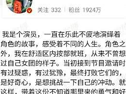 王丽坤发长文告别舞台