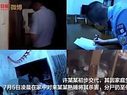 杭州失踪女子丈夫交代杀人分尸事实