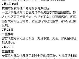 杭州失踪女子丈夫交代杀人分尸事实 杀害枕边人禽兽不如
