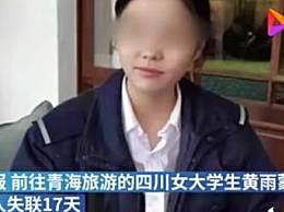 四川女大学生在青海失联17日