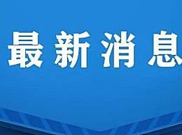 暴风冯鑫被限制高消费