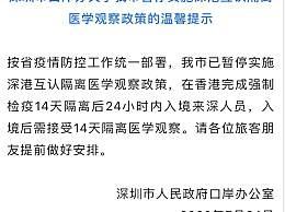 深圳香港隔离互认暂停 香港隔离14天入境后需再隔离14天