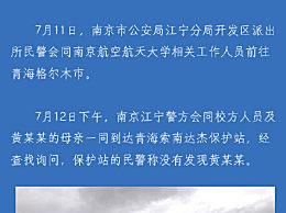 警方回应女大学生在青海失联 失联女大学生找到了吗
