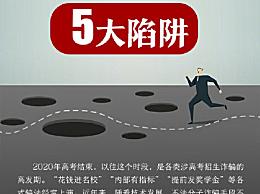 教育部发布高考招录5大陷阱