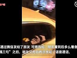 男子挑战酒驾拍视频1分钟后车祸身亡