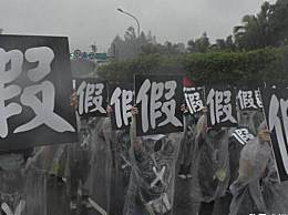 台 湾万人冒雨上街游行 近万人次齐聚凯道力挺太极门