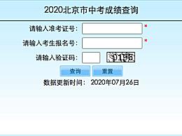 北京中考成绩公布