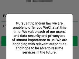 微信停止服务印度用户