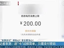 微信亲属卡存漏洞成新型诈骗利器