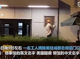 美国驻成都总领馆开始拆除门口铭牌