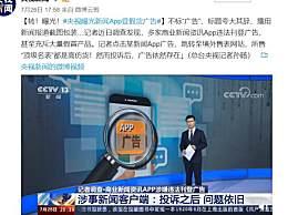 央视曝新闻App登假货广告