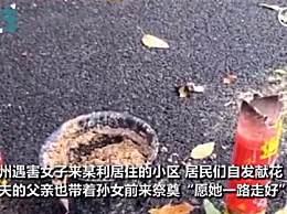 杭州失踪女子居住小区居民献花祭奠