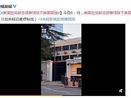 美国驻成都总领事馆降下美国国旗