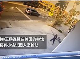 中国拳王在美国遭遇入室抢劫被吓跑 网友:太岁头上动土自不量力