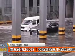 劳斯莱斯被淹修车费260万 保险公司:玩不起拖着不给赔