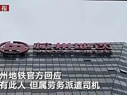 杭州杀妻嫌犯身份曝光 杭州地铁回应杀妻嫌犯为公司员工