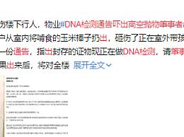 DNA检测通告吓出高空抛物肇事者 楼上扔玉米砸伤楼下行人