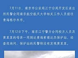 警方回应女大学生青海失联