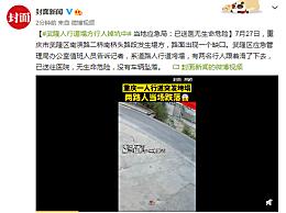 重庆武隆人行道垮塌行人掉入坑中