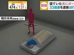 日本女子试图射杀熟睡中丈夫