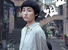 张子枫我的姐姐开机