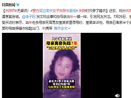 警方回应女子失踪8年未破案 失踪时只穿了睡衣