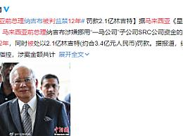 马来西亚前总理被判12年