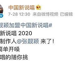 张靓颖加盟中国新说唱 中国新说唱导师都有谁