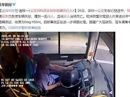 公交司机低头捡东西碾死行人 警方已经介入调查