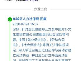 社保局回应郑云龙社保争议 正常办理登记并缴纳社保