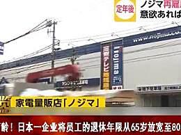 日本将退休年限放宽至80岁