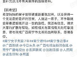 南宁警方回应女子失踪8年未破案