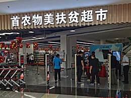 北京首家扶贫超市