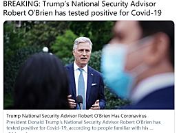 特朗普回应国安顾问确诊