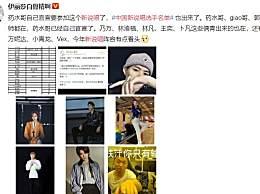中国新说唱选手名单