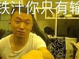 药水哥参加中国新说唱