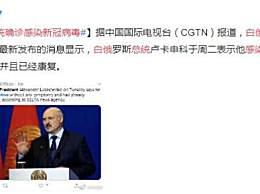 白俄总统确诊感染新冠病毒