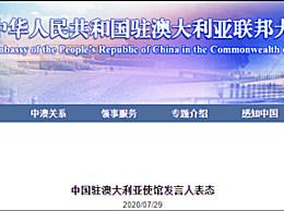 澳美联合声明攻击中国